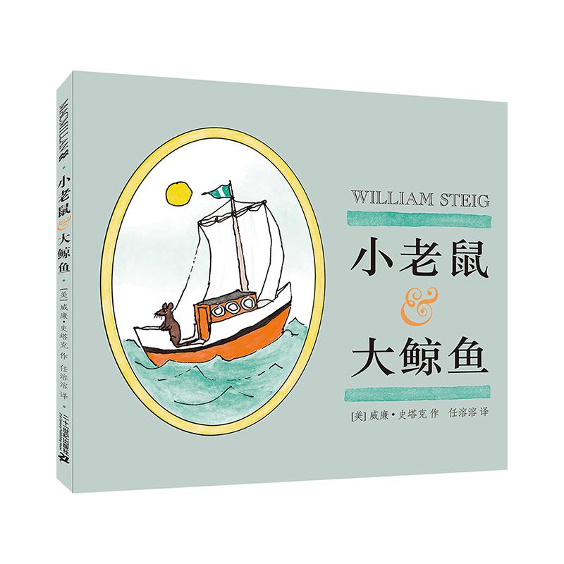 小老鼠和大鲸鱼   麦克米伦世纪 一段友情,一种哲思,彼此欣赏,尊重生命。
