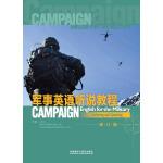 军事英语听说教程(修订版)