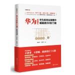 华为离职江湖:华为系创业版图中崛起的30位门徒(华友创将系列)