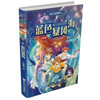 魔法王国历险记:蓝色暴风海
