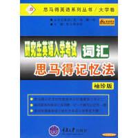 研究生英语入学考试词汇思马得记忆法(袖珍版)――思马得英语系列丛书/大学卷
