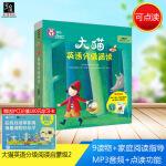 正版 大猫英语分级阅读 启蒙级2(适合幼儿园小中班)可点读版 全10册 附赠MP3光盘 幼儿园儿童英语基础阅读读物 外