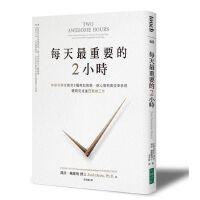 现货 台湾原版 每天重要的2小�r:神�科�W