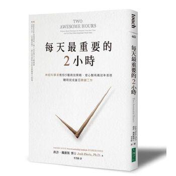 现货 台湾原版 每天重要的2小時:神經科學 每天最重要的2小時:神經科學