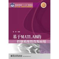 【正版二手书9成新左右】基于MATLAB的控制系统仿真及应用 张聚著 电子工业出版社