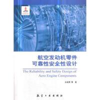 航空发动机零件可靠性安全性设计 中航出版传媒有限责任公司 9787516517383