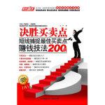 决胜买卖点 方汗 云南科学技术出版社 9787541644689