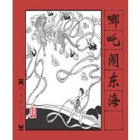 封神演义之三――哪吒闹东海