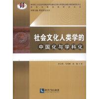 社会文化人类学的中国化与学科化
