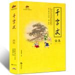 国学经典:千字文全集