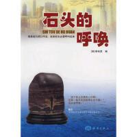 【二手书8成新】石头的呼唤 李知恩 海洋出版社