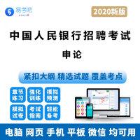 2020年中国人民银行招聘考试(申论)在线题库-ID:6034仿真题库/软件/章节练习模拟试卷强化训练真题库/考试模拟