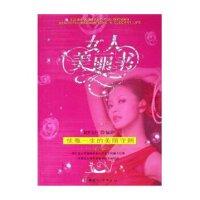 女人美丽书(优雅一生的美丽守则) 中国妇女出版社 9787802031418【新华书店 购书无忧】