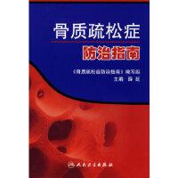 骨质疏松症防治指南 薛延 人民卫生出版社 9787117103428