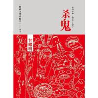 杀鬼(讲述台湾1940-1947) 甘耀明 中国友谊出版公司 9787505727489