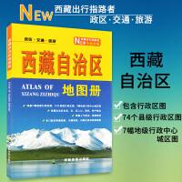 2020年全新版 西藏自治区地图册 中英文对照 地形海拔 含各县市人口面积特产概况 西藏人气景点线路推荐 成都地图出版社