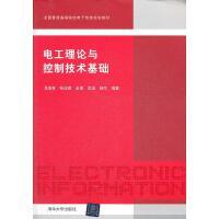 电工理论与控制技术基础(全国普通高等院校电子信息规划教材)