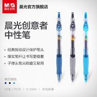 晨光文具中性笔0.5mm按动水笔黑色水笔学习签字笔GP1008