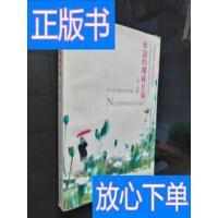 [二手旧书9成新]水边的挪威甘菊 /小额 新世界出版社