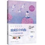 致成长中的你——十五封青春书简——2015中国好书