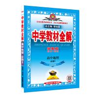 2017中学教材全解 高中地理 必修3 湖南教育版 学案版