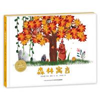 绘本花园:森林寓言(精)