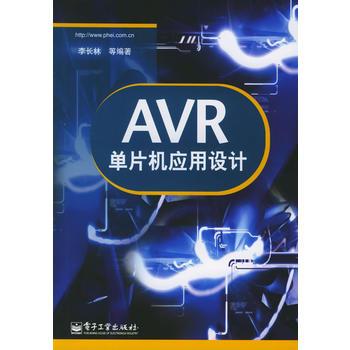 【旧书二手书9成新】 AVR单片机应用设计