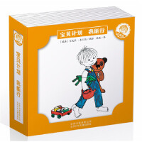 托德卷套装/宝贝计划我能行,古尼拉 吾尔德(Gunilia Wolde),北京少年儿童出版社,978753013374