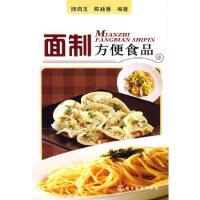 面制方便食品 陆启玉,陈颖慧著 化学工业出版社 9787122013156
