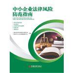 中小企�I法律�L�U防范指南