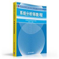 系统分析师教程(全国计算机技术与软件专业技术资格(水平)考试指定用书)