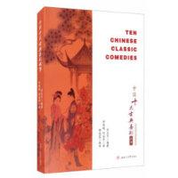 中国十大古典喜剧故事 Ten Chinese Classic Comedies