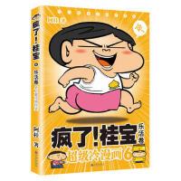 【正版二手书9成新左右】疯了!桂宝 6,乐活卷 阿桂 九州出版社