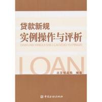 【二手书8成新】贷款新规实例操作与评析 北京银监局著 中国金融出版社