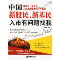 【正版二手书9成新左右】中国新股民、新基民入市有问题找我 谭家健著 企业管理出版社