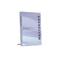 《中国典籍与文化论丛》第20辑 杜泽逊等 凤凰出版社 9787550625372