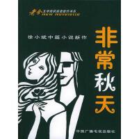 非常秋天:徐小斌中篇小说新作(电子书)