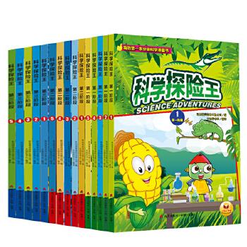 科学探险王·第一辑(三个阶段 全15册) 全球6000万小学生都在阅读的分级科学漫画书,内容涉及生物、宇宙、科技、人体和环保等科学知识。比《十万个为什么》更有趣、更丰富、更精彩。著名儿童文学作家、学前教育专家、资深科普作家联袂推荐