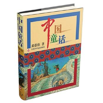 中国童话(新版)中国经典童话故事陪伴你成长