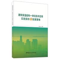 建筑保温结构一体化技术应用实践探析与发展策略