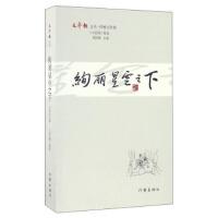 【二手书8成新】绚丽星空之下/文艺报文丛 梁鸿鹰 作家出版社