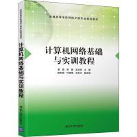 计算机网络基础与实训教程 清华大学出版社