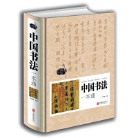 中国书法一本通 王羲之书法集兰亭序 青少年中国传世书法技法书法大全传世书法培训教材书法字帖