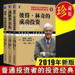 2019年新版【全3册】彼得林奇的成功投资+战胜华尔街(典藏版)+彼