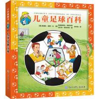 儿童足球百科,[德]桑德拉・诺阿,中国大百科全书出版社,9787500098751