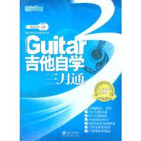 吉他自学三月通(2011单书版) 刘传著 蓝天出版社 9787509407097