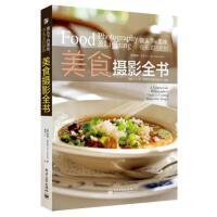 美食摄影全书-你无法抗拒的美食摄影全书[美]泰瑞・坎贝尔 电子工业出版社