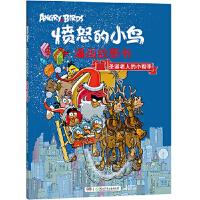愤怒的小鸟漫画故事书 圣诞老人的小帮手,罗威欧娱乐有限公司,湖南少年儿童出版社【质量保障放心购买】