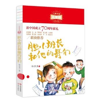 儿童文学光荣榜:胆小班长和他的哥们 中小学新课标必读名著!(4-6年级适读 长篇小说)