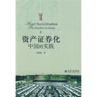 【二手书8成新】资产证券化中国的实践 沈炳熙 北京大学出版社